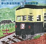 「別所線牧歌」と「夢み鉄道別所線」のCD