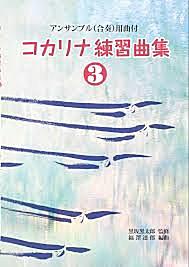 コカリナ練習曲集3