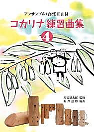 コカリナ練習曲集4