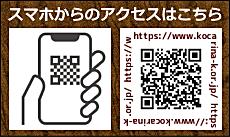 日本コカリナ協会QRコード