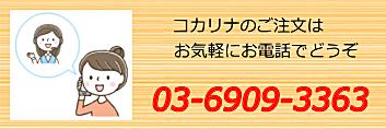 コカリナ電話注文