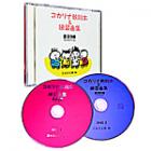 コカリナ教則CD